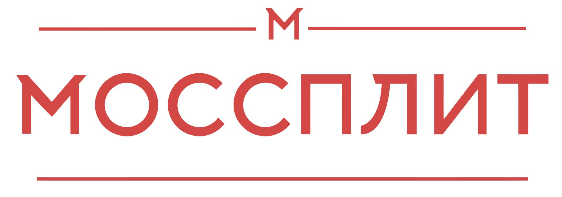 МОССПЛИТ